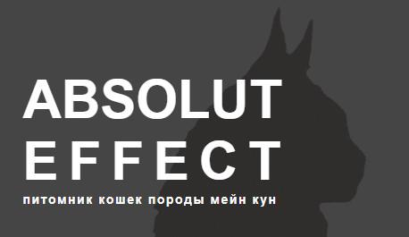 "Питомник ""Absolut Effect"""