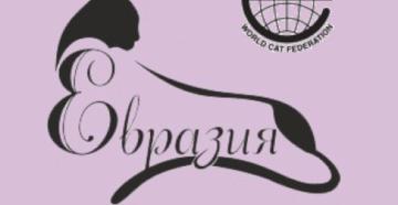 Питомник «Евразия»